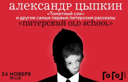 БеспринцЫпные чтения. Александр Цыпкин. Питерский Old school