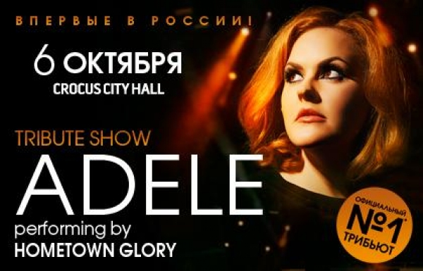 Фото - Концерт Adele Tribute Show. Performing by Hometown Glory
