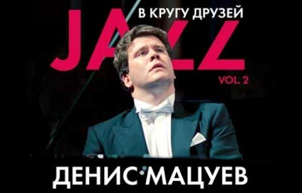 Денис Мацуев. Джаз в кругу друзей