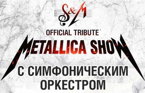 Фото - Концерт Metallica S&M Tribute Show с Симфоническим Оркестром