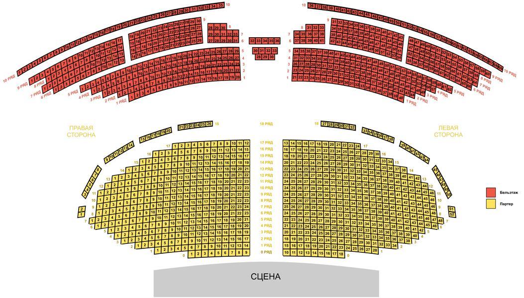 Схема зала театра Эстрады