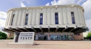 Фото театра Губернский театр