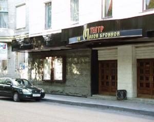 Фото театра На Малой Бронной театр