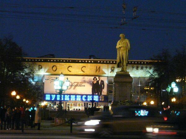 Россия Театр
