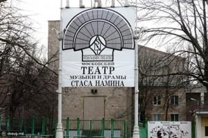 Фото театра Стаса Намина театр