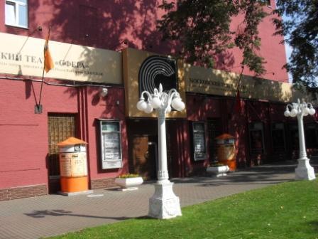 Сфера театр
