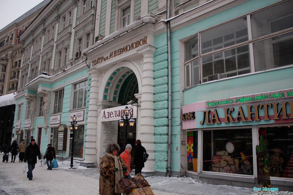 Фото театра Ермоловой