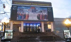 Фото театра Киноактера театр