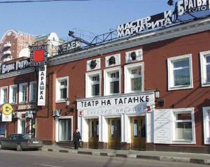 Фото театра На Таганке театр
