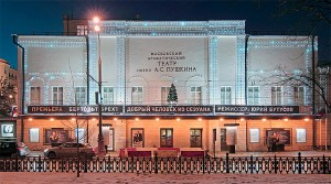 Фото театра Пушкина театр