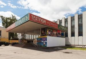 Фото театра Театриум на Серпуховке