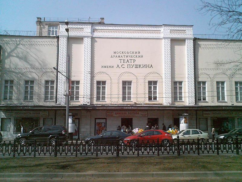 Пушкина театр